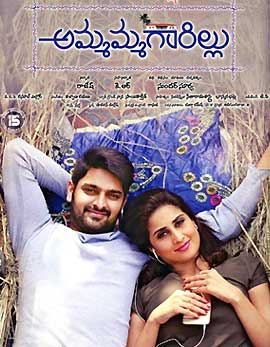 Ammammagarillu Movie Review, Rating, Story, Cast and Crew