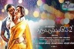 Thiruttu Payale 2 Tamil Movie